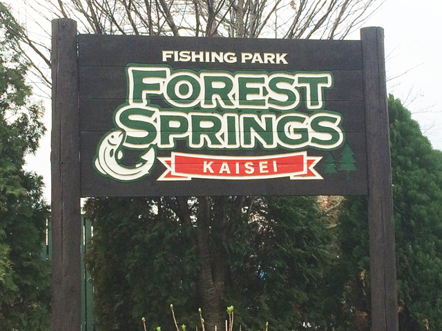 開成水辺フォレストスプリングスの釣果と釣れるポイント!【2018年】